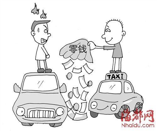 出租车司机遇刮擦掏百张1元赔对方