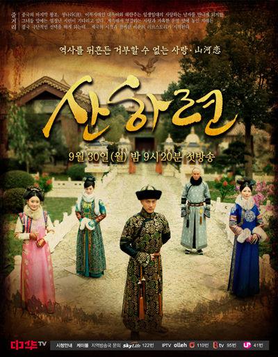 韩国中华TV即将播出于正美人系列之《山河恋