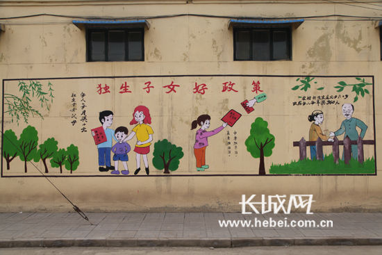 新型计划生育漫画扮靓石家庄赵县乡村