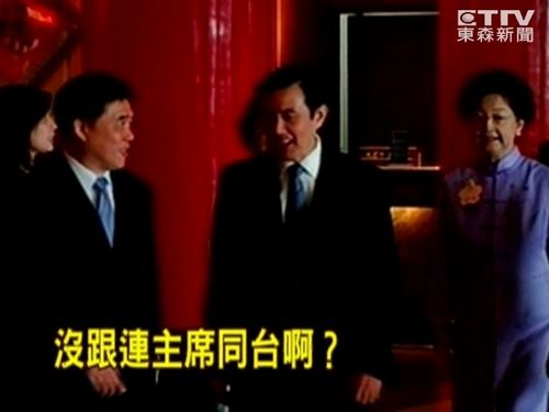 马英九 图片来源:东森新闻