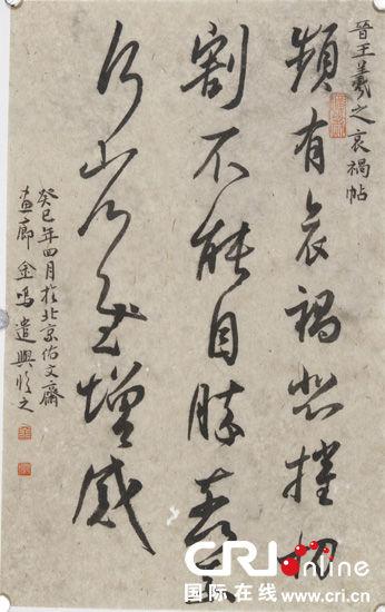 金鸣书法作品展10月下旬在北京大学举行(组图)