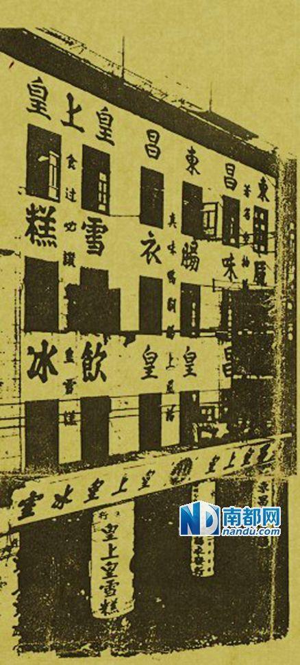 东昌皇上皇腊味(1940年代海珠南老店)。