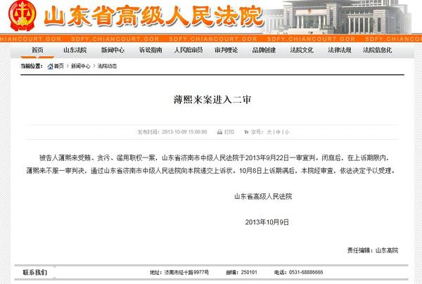 山东省高级人民法院网站截图