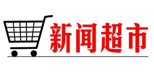 滚动新闻 > 正文   原标题:金融超市 重庆晨报讯 (记者 赵鹏)上周五
