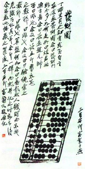 齐白石以算盘为题材的《发财图》