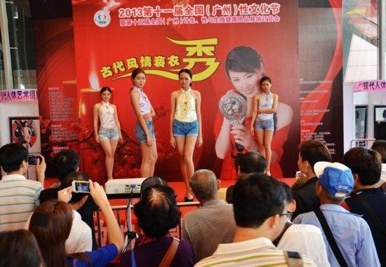 广州性文化节秀情趣内衣日组图媚爆全场(女优惩罚情趣乎知图片