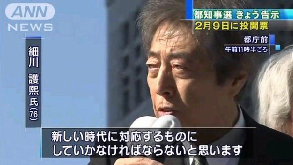 日本东京知事选举拉开战局 候选人上街拉票(组