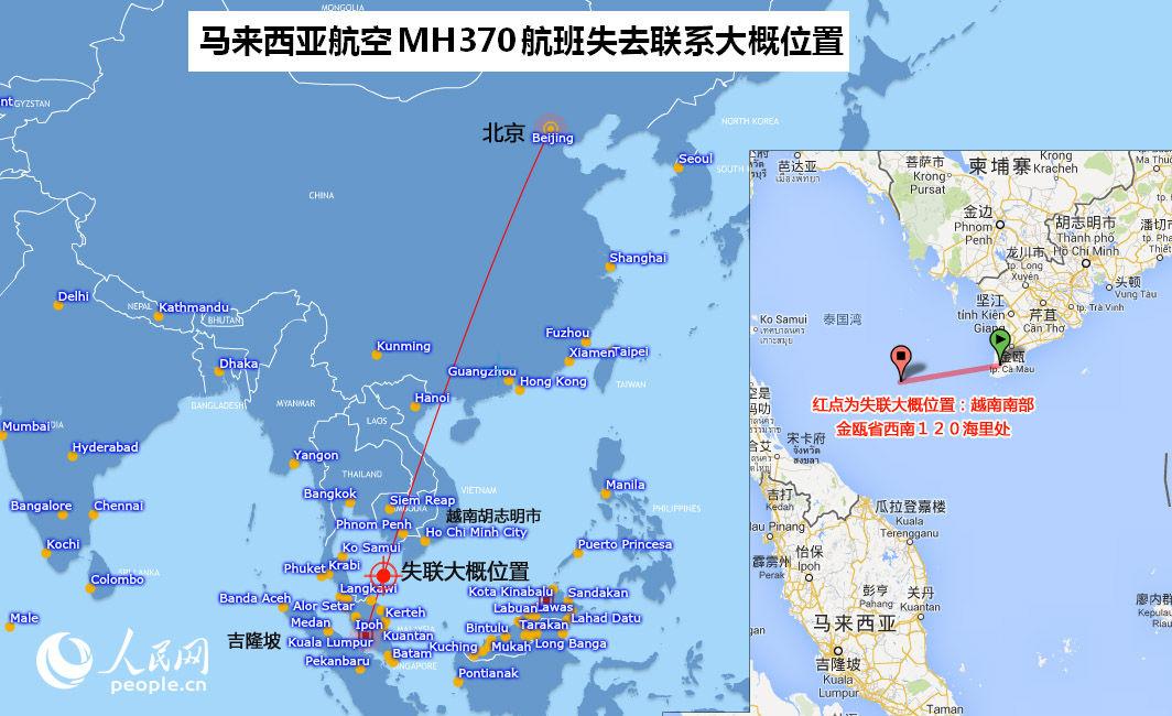 点击查看高清大图 人民网北京3月8日电 据越南媒体报道,越南搜救人员当天在越南南部金瓯省西南120海里处发现马来西亚航空公司吉隆坡至北京航班失联客机信号。 据马来西亚航空公司官方通报,该公司MH370航班于2014年3月8日凌晨2点40分与空中交通管制台失去联系。 MH370航班由波音777-200机型执飞,于2014年3月8日凌晨0点41分由吉隆坡起飞,预计今晨6点30份抵达北京。该航班运载227名旅客(包括2名婴儿)及12名机组人员。