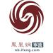 凤凰网宁波站文化频道——合作媒体