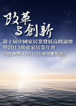 中国家居业发展高峰论坛