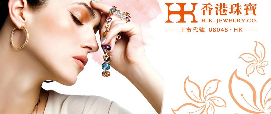 HK 产品展示