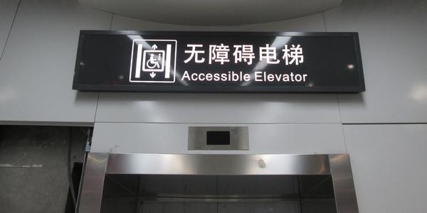 无障碍电梯