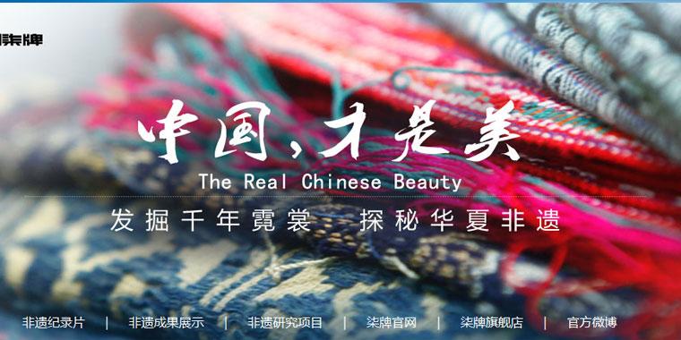 柒牌,中国才是美