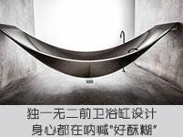独一无二前卫浴缸设计 身心都在呐喊好酥糊