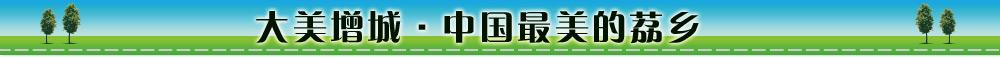 大美增城.中国最美的荔乡