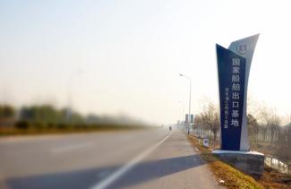 启东海工园