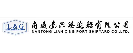 连兴港造船