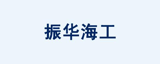 振华启东海工