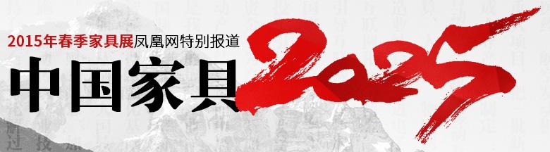 中国家具2025:2015春季家具展凤凰网特别报道