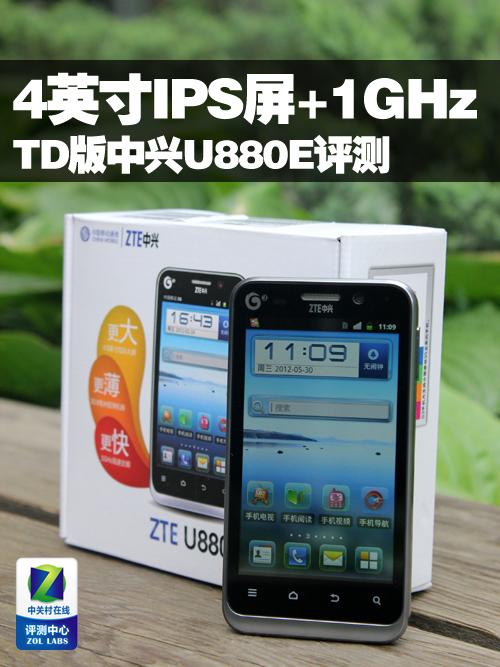TD升级版中兴U880E评测