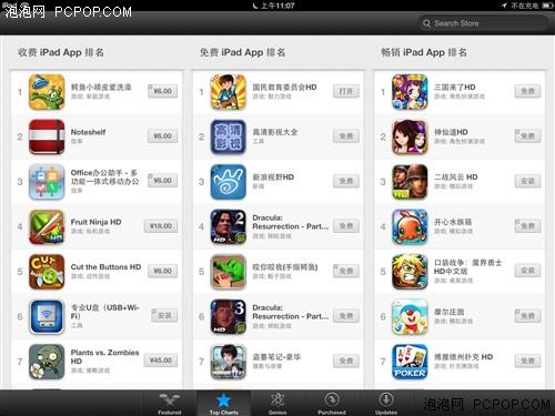 iPad的iOS6系统界面赏析 超过200项更新