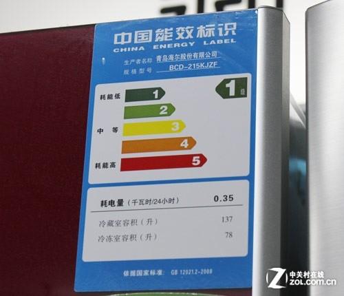 海尔BCD-215KJZF冰箱能效标识