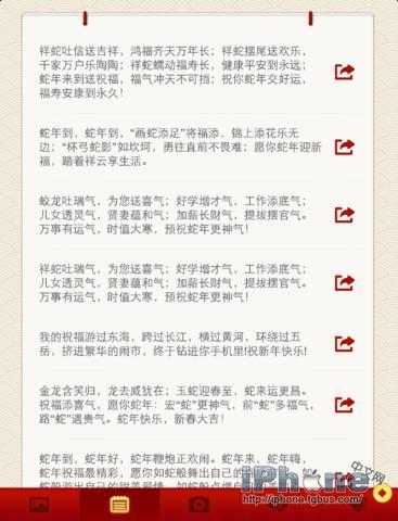 福·fu 2013 蛇年春节贺岁 v8.8.8.