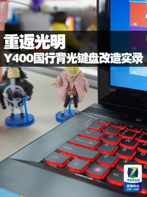 重返光明 联想Y400国行背光键盘改造实录