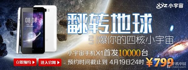 小宇宙X1官网截图