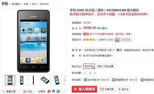 >>京东商城:998元华为g350开始预订[点击预订]   在手机配...