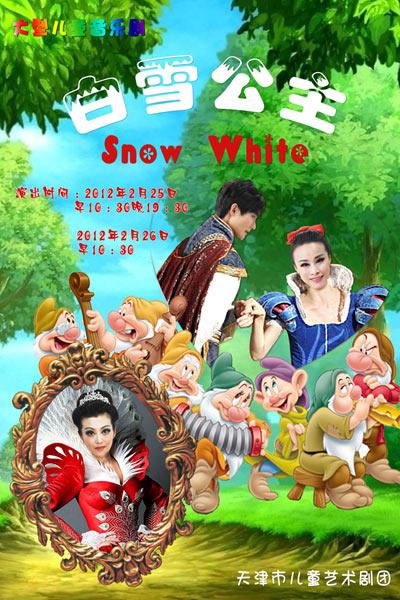 童话音乐剧 白雪公主 25日上演 新增歌舞表演