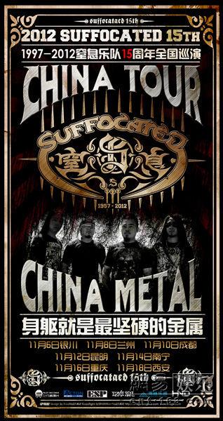 2012秋季窒息巡演海报。