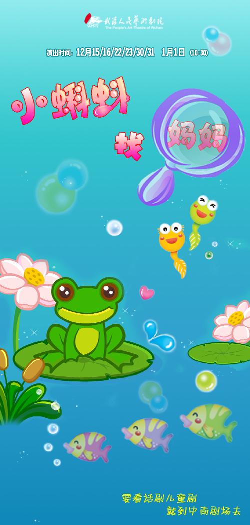 水底世界迎来了一群新的小生命——活泼可爱的小蝌蚪们!