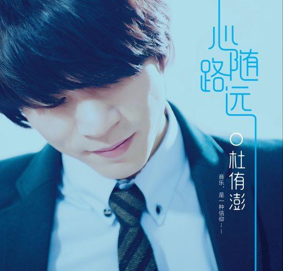 杜侑澎《心随路远》专辑封面