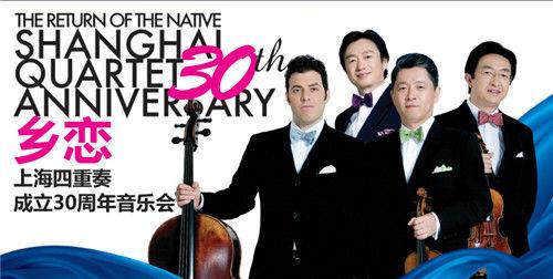 上海四重奏成立30周年