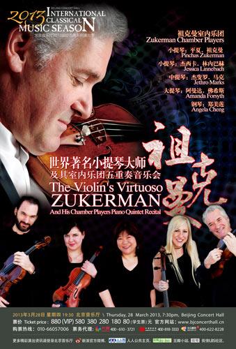 世界著名小提琴大師祖克曼及其室內樂團五重奏音樂會