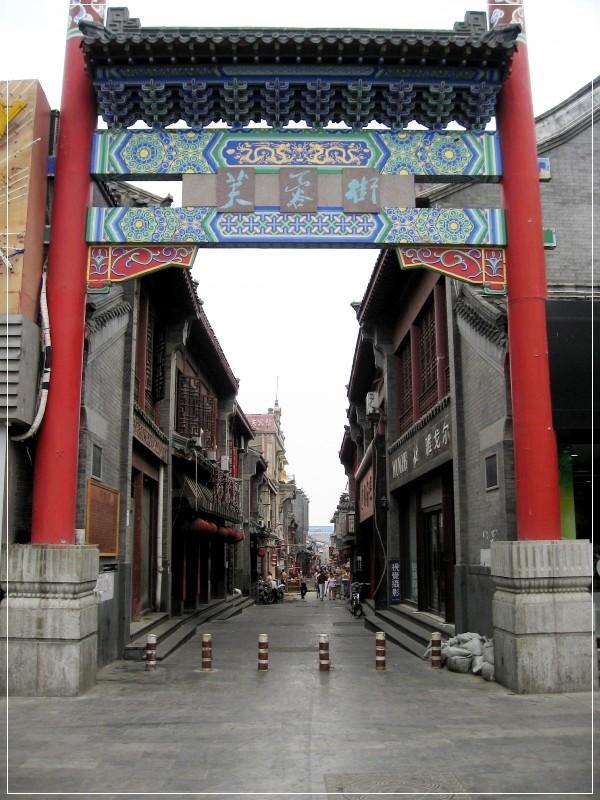 府网_芙蓉街——一条济南性格的老街_山东频道_凤凰网