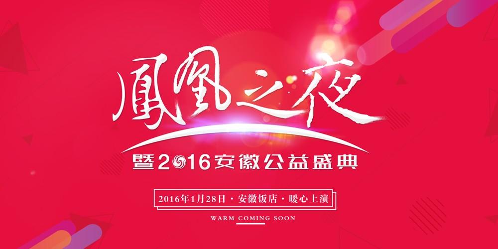 益起2016 凤凰之夜安徽公益盛典