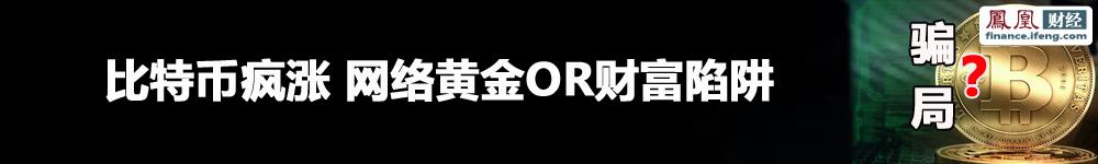 比特币 大妈_比特币疯涨:网络黄金OR财富陷阱_财经频道_凤凰网