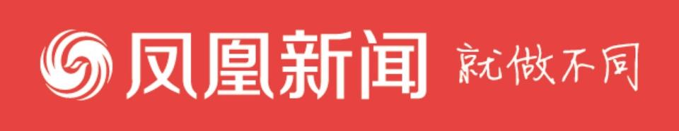 凤凰新闻 天天有料