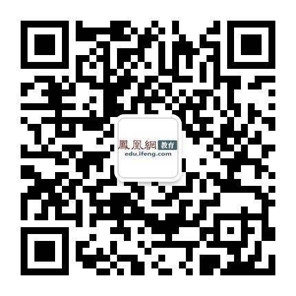 凤凰网教育官方微信