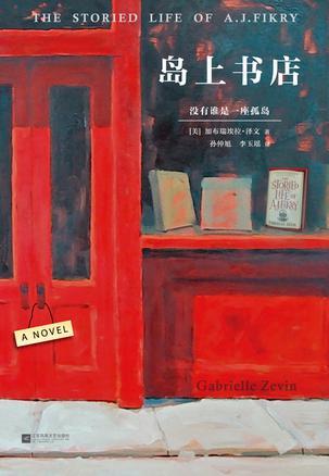 军事资讯_岛上书店:无人为孤岛,一书一世界|一日一书|岛上书店|书店 ...