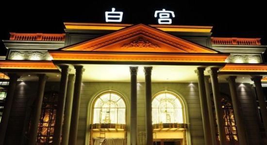 """shanzhai""(山寨)。2012年12月31日,位于江蘇省昆山市震川西路的歐式會所,因建筑上方的""白宮""兩個字而特別醒目。"