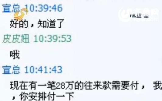 q被盗聊天_济宁一公司老板QQ被盗 会计上当汇给骗子28万_山东频道_凤凰网