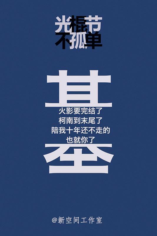 南大学光棍节_南航学生创意海报:光棍节不孤单_江苏频道_凤凰网