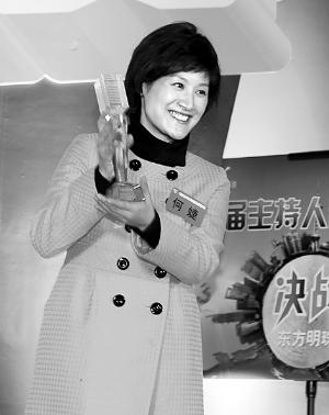 東方衛視主持人何婕(中)獲得冠軍.早報記者 張新燕 圖圖片