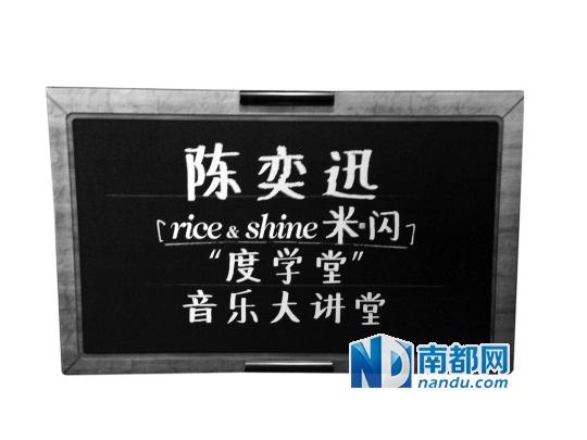 """夜话港乐_昨发行国语新碟《rice shine》陈奕迅新公式:""""一臣两面""""=米·闪 ..."""