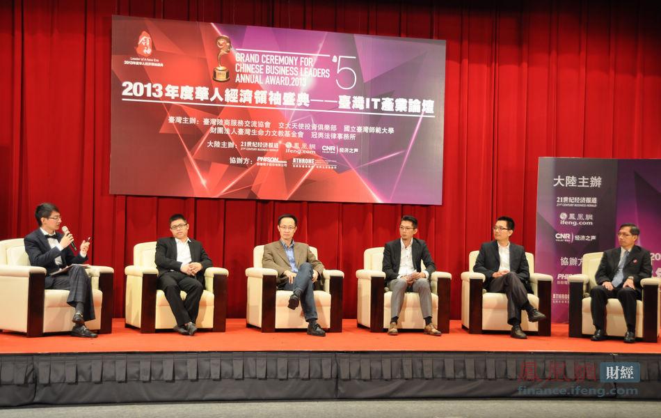 21世紀經濟發展主流_...臺灣IT產業論壇\