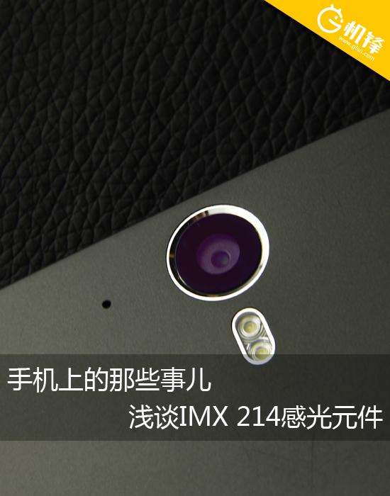 国产旗舰终极选择 什么是索尼IMX 214?