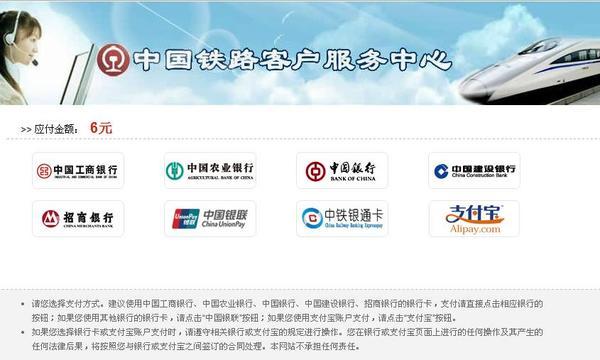 中国铁路售票系统_12306网站系统运行稳定 网络售出除夕车票大幅增长|旅客列车|车票 ...